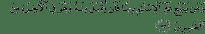 Islam as Religion