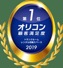 トランクルーム・キュラーズ 2019年オリコン顧客満足度ランキング総合1位を獲得
