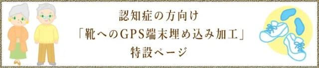 トップページリンクGPS