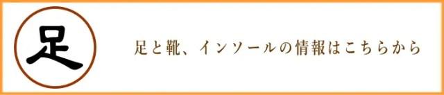 埼玉県さいたま市Plus-R/インソールへのリンク