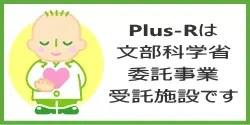 文部科学省 委託事業