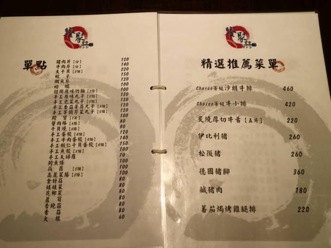 饗聚食堂 - 關東煮X串燒X居酒屋 痞子幫總店