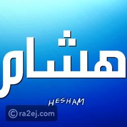 قاموس معاني الأسماء العربية والإنجليزية والتركية رائج