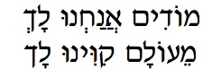 Gratitude and Hope Hebrew text