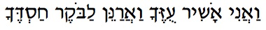 Morning Song Hebrew text