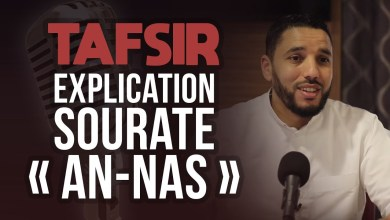 Photo of EXPLICATION SOURATE AN-NAS (TAFSIR)