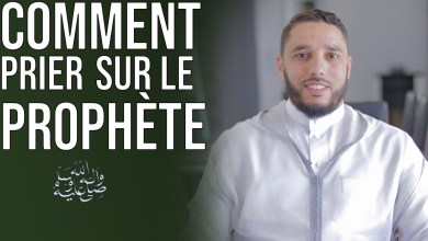 Photo of COMMENT PRIER SUR LE PROPHÈTE ﷺ