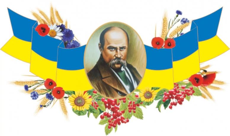 Картинки по запросу річниця з дня народження Шевченка