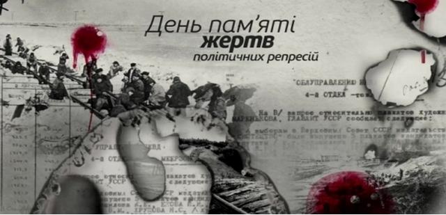 """Результат пошуку зображень за запитом """"Заходи з нагоди вшанування Дня пам'яті жертв політичних репресій"""""""