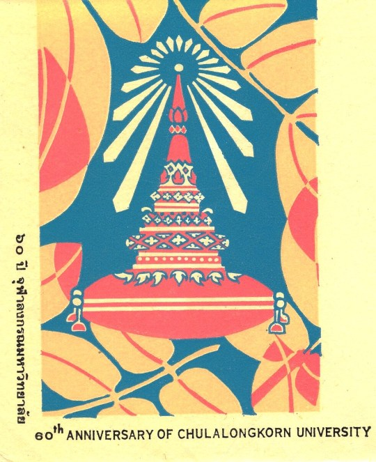The Crown of Thailand, from a 1977 cover issued to mark an anniversary of Chulalongkorn University, a royal foundation.