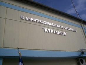 Kyrilleio 1ο Δημοτικό Σχολείο Ν. Ορεστιάδας - Κυρίλλειο