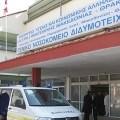 νοσοκομειο διδυμοτειχου