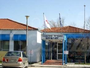 Κέντρο Υγείας Σουφλίου - ΕΣΥ