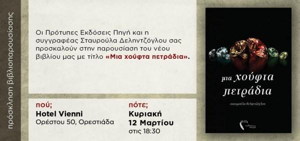 """Παρουσίαση βιβλίου """"Μια Χούφτα Πετράδια"""" στην Ορεστιάδα"""