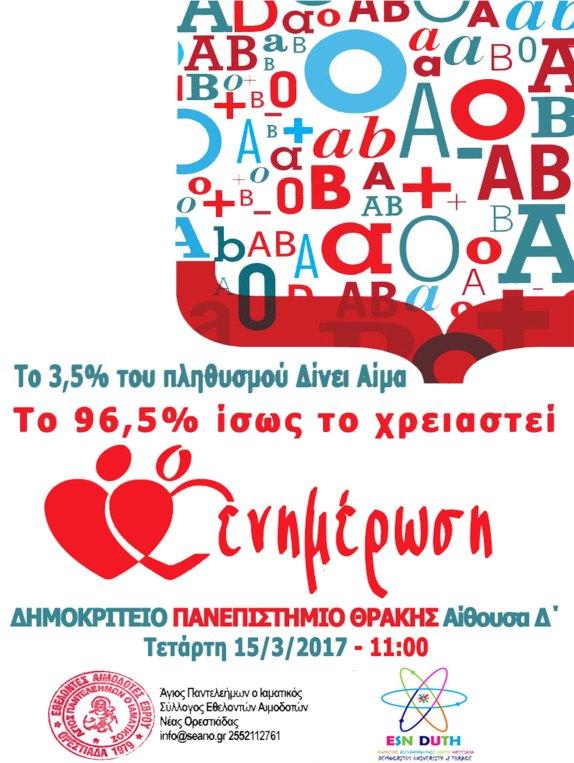 ΑΦΙΣΑ-3-ΕΝΗΜΕΡΩΣΗ-HD