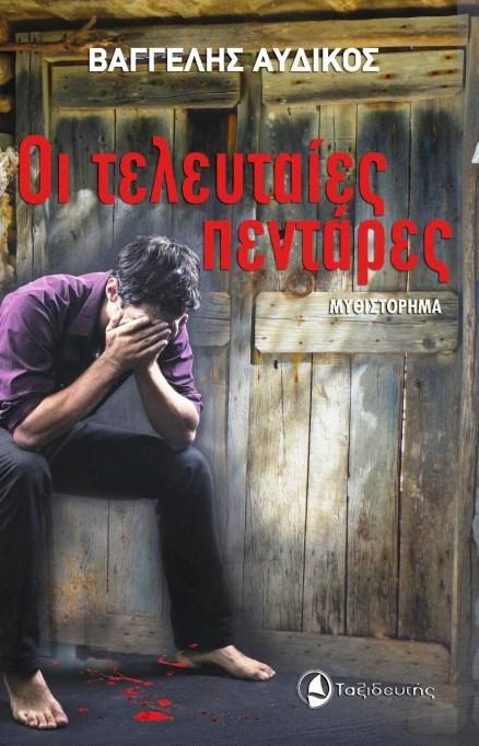 """Παρουσίαση βιβλίου """"Οι τελευταίες πεντάρες"""" στην Δημοτική Βιβλιοθήκη Αλεξανδρούπολης"""