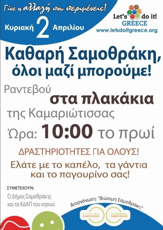 «Let's do it Greece» και στην Σαμοθράκη!