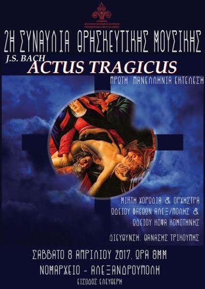 2η Συναυλία θρησκευτικής μουσικής στην Αλεξανδρούπολη