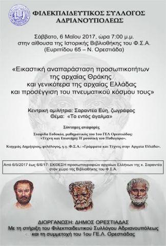 Εκδήλωση του Φιλεκπαιδευτικού Συλλόγου Αδριανουπόλεως