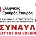 1η ετήσια Συναυλία Αλληλεγγύης και Εθελοντισμού στο Διδυμότειχο