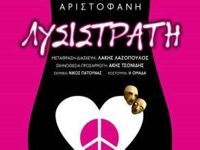 """Η κωμωδία """"Λυσιστράτη"""" του Αριστοφάνη έρχεται στο Διδυμότειχο!"""