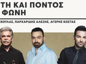 Συναυλία Κρήτη και Πόντος μια Φωνή στην Αλεξανδρούπολη
