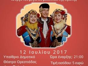 """""""Καρυοφύλλης Δοϊτσίδης, η α-λήθη(α) της Θράκης"""" στην Ορεστιάδα"""