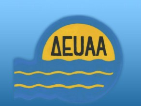 Δημοτική Επιχείρηση Υδρευσης Αποχέτευσης Αλεξανδρούπολης