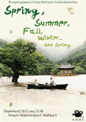 """Προβολή της ταινίας """"Spring, Summer, Winter...and Spring"""" στην Αλεξανδρούπολη"""