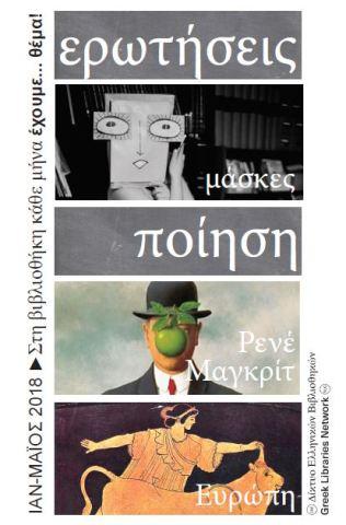 Δημοτική_Βιβλιοθήκη_Αλεξανδρούπολης