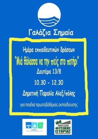 γαλάζια σημαία Αλεξανδρούπολη