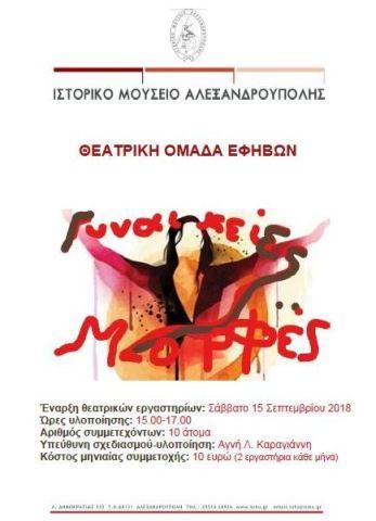 θεατρική ομάδα εφήβων, Ιστορικό Μουσείο Αλεξανδρούπολης