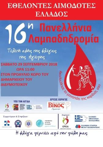 16η Λαμπαδηδρομίας εθελοντών αιμοδοτών, Διδυμότειχο