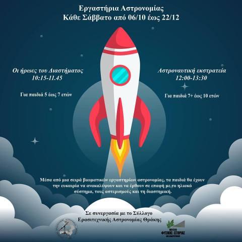 εργαστήρια αστρονομίας, Αλεξανδρούπολη