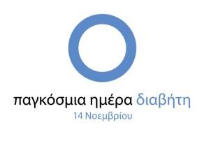Παγκόμια ημέρα κατά του διαβήτη