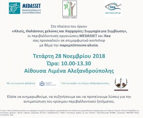 Συμμαχία για Συμβίωση, πρόσκληση, Αλεξανδρούπολη