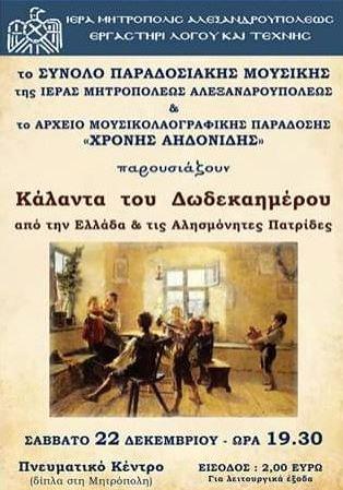 Τα Κάλαντα του Δωδεκαημέρου, Αλεξανδρούπολη
