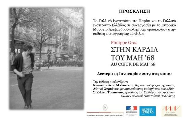 πρόσκληση, έκθεση Μάης '68, Ιστορικό Μουσείο Αλεξανδρούπολης