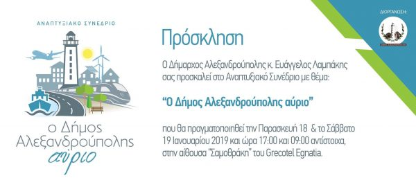 πρόσκληση, αναπτυξιακό συνέδριο, Αλεξανδρούπολη