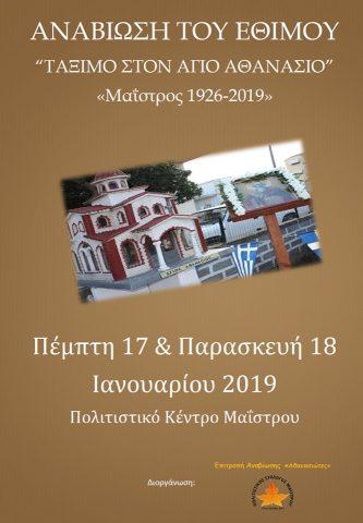 Αφίσα, αναβίωση εθίμου, Άγιος Αθανάσιος