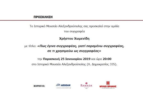 πρόσκληση, Χωμενίδης, Ιστορικό Μουσείο Αλεξανδρούπολης