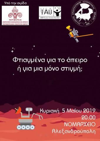 Σύλλογος Ερασιτεχνικής Αστρονομίας Θράκης, ομιλία