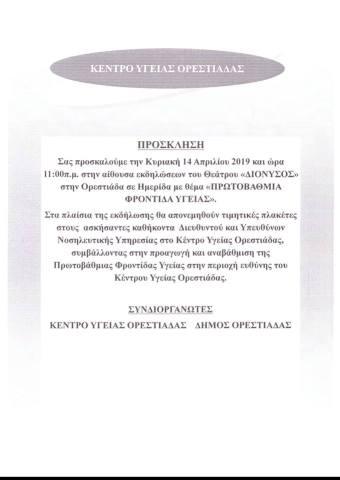 πρόσκληση κέντρο υγείας Ορεστιάδας