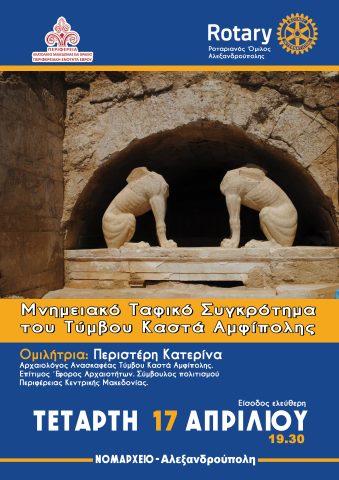 Μνημειακό Ταφικό Συγκρότημα Τύμβου Καστά Αμφίπολης, ομιλία, Αλεξανδρούπολη