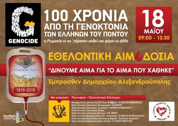γενοκτονία ποντίων 100 χρόνια