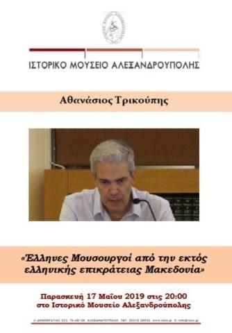 Τρικούπης, Ιστορικό Μουσείο Αλεξανδρούπολης