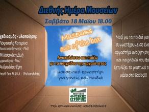 Μουσείο Φυσικής Ιστορίας Αλεξανδρούπολης, διεθνής ημέρα μουσείων