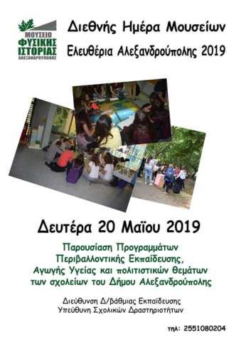 Μουσείο Φυσικής Ιστορίας Αλεξανδρούπολης, περιβάλλον, εκδήλωση