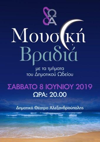 4η Μαθητική συναυλία, Αλεξανδρούπολη
