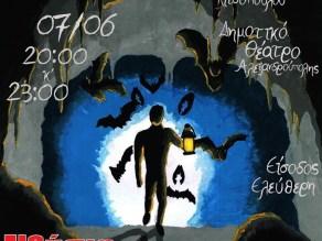 """Λένας Κιτσοπούλου """"Νυχτερίδες, παράσταση, Αλεξανδρούπολη"""